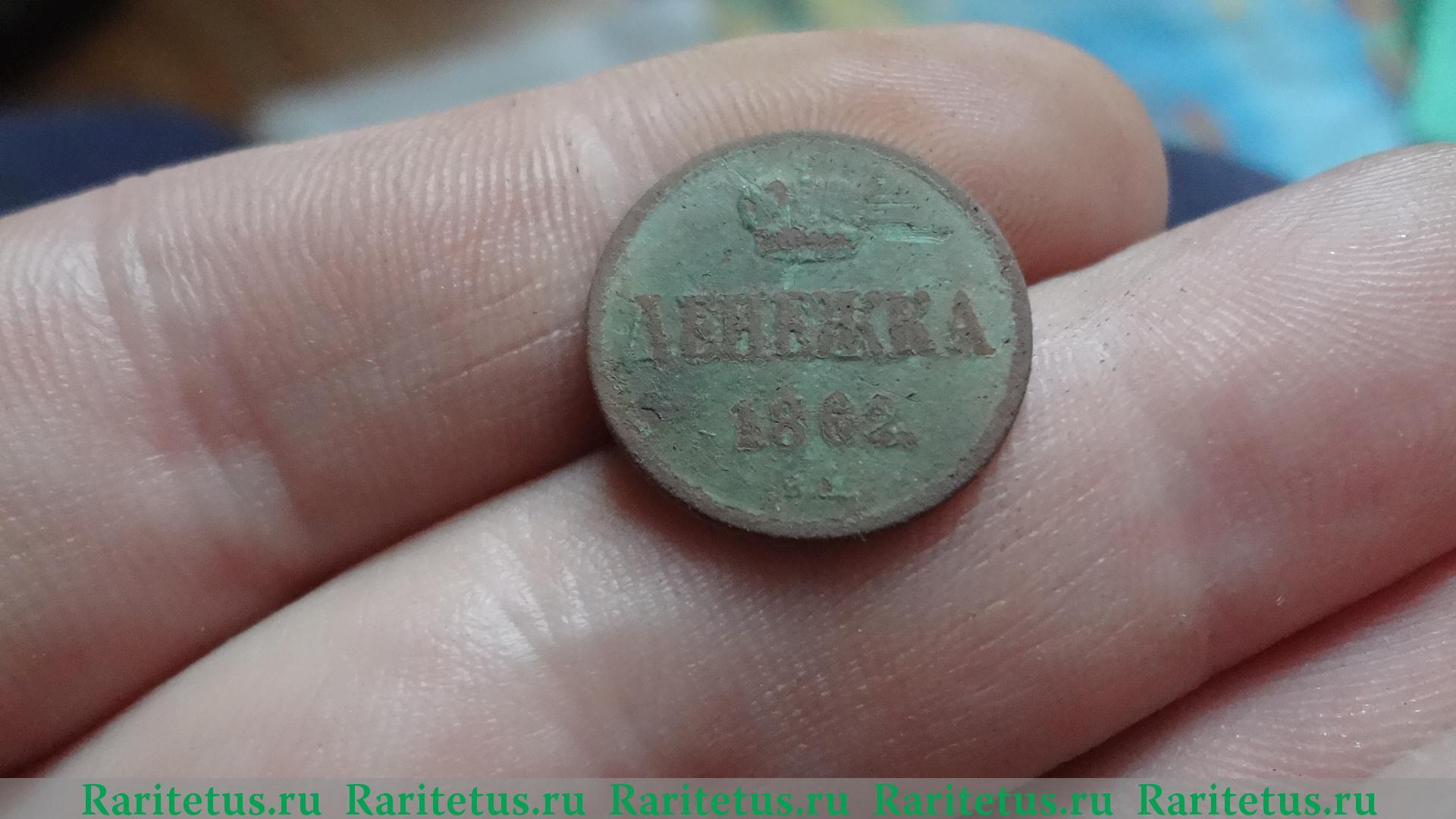 Денежка 1862 года цена монеты гдр почему дорогие