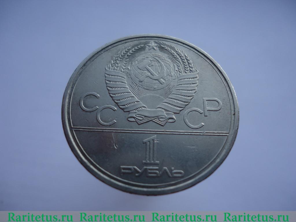 Цена монеты 1 рубль 1979 года, МГУ: стоимость по аукционам ...