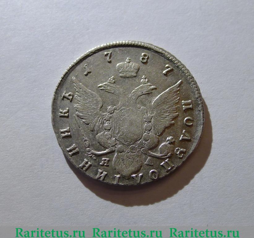 Цена монеты полуполтинник 1787 года СПБ-ЯА: стоимость по ...