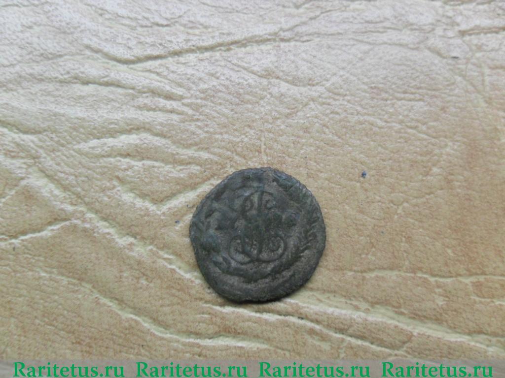 Цена монеты полушка 1796 года ЕМ: стоимость по аукционам ...