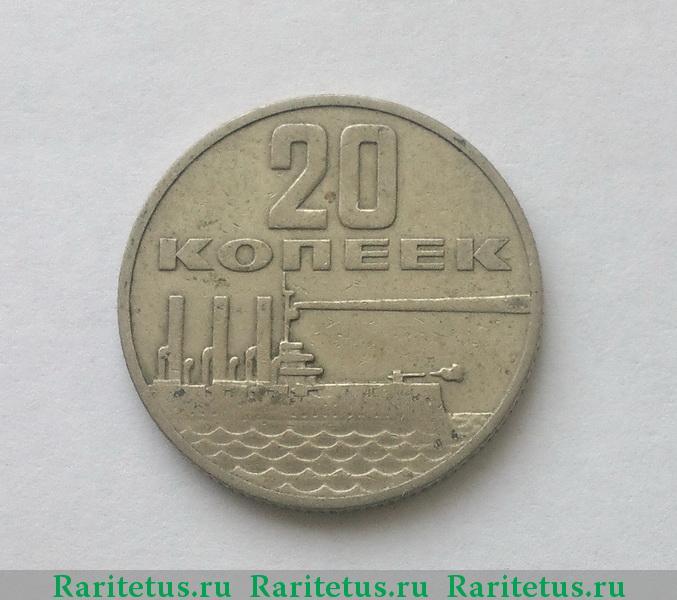 Пятьдесят лет советской власти 20 копеек стоимость поиск на пляже металлоискателем видео