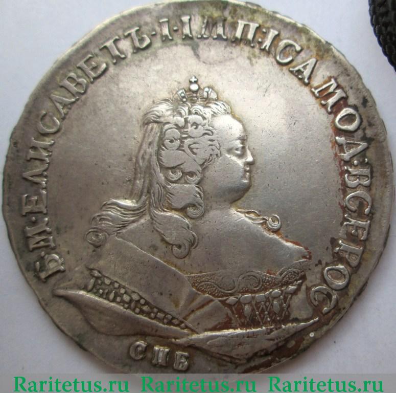 Рубль 1744 года цена спб 1500 год какой век