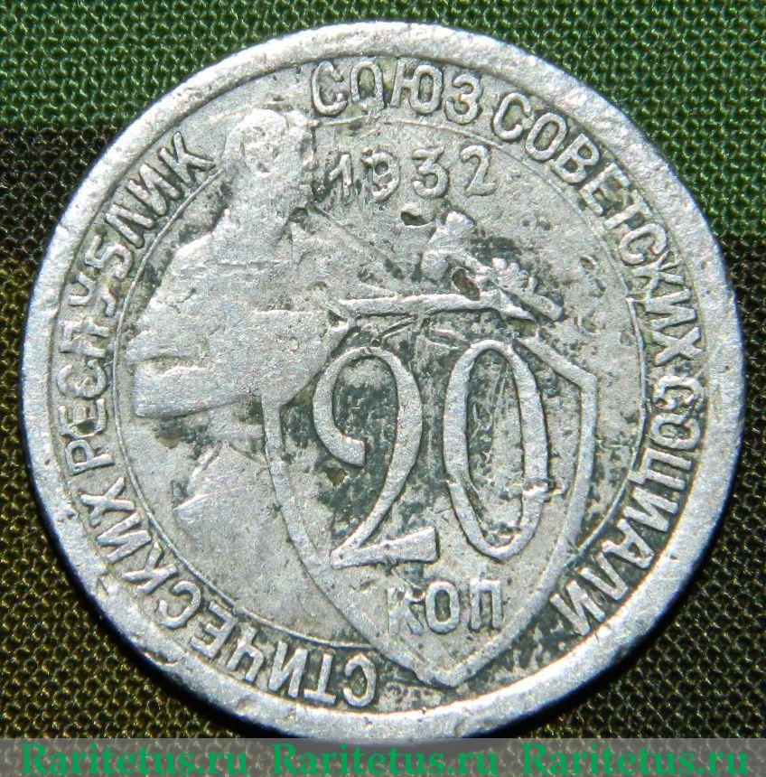 20 коп 1932 года пять рублей 1997 года цена бумажный