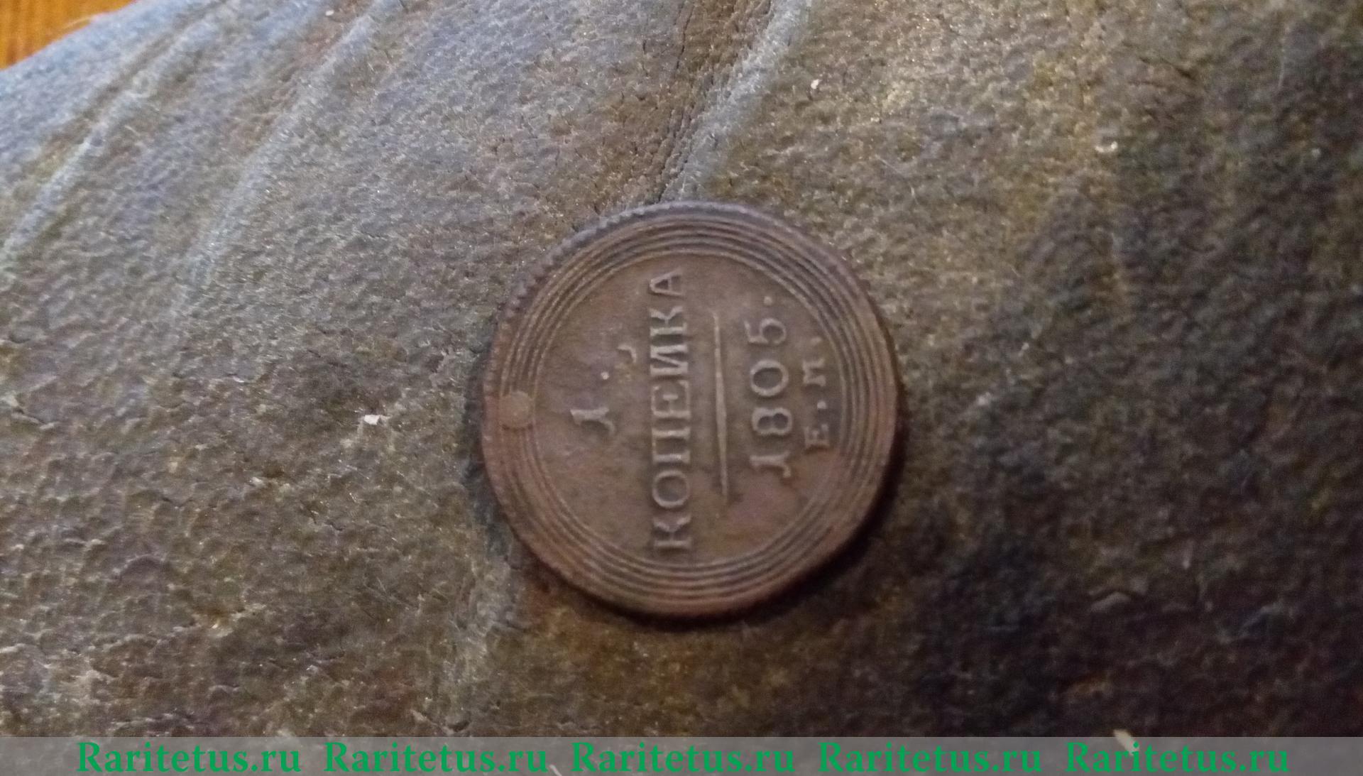 Цена монеты 1 копейка 1805 года ЕМ: стоимость по аукционам ...