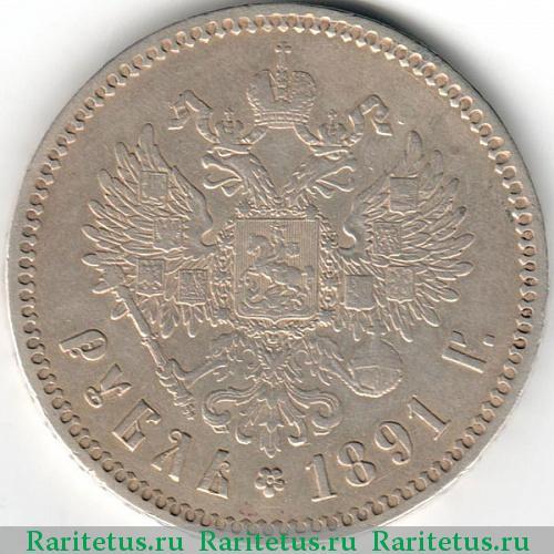 Рубль 1891 100 тенге