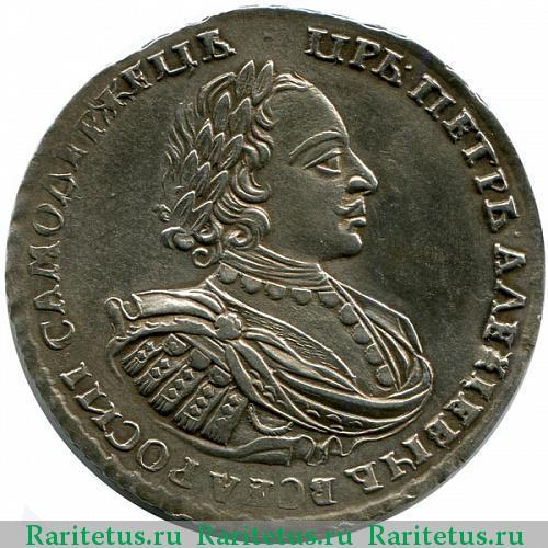 1 рубль 1720 2 евро италия
