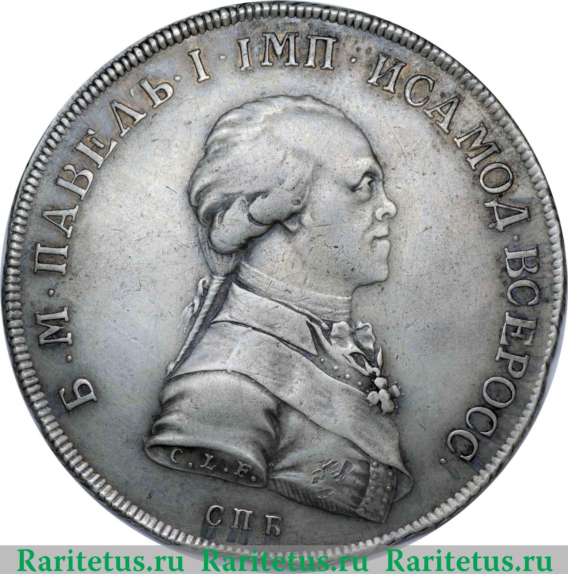 Серебряная монета 1 рубль 1796 года подводный металлоискатель дешевый