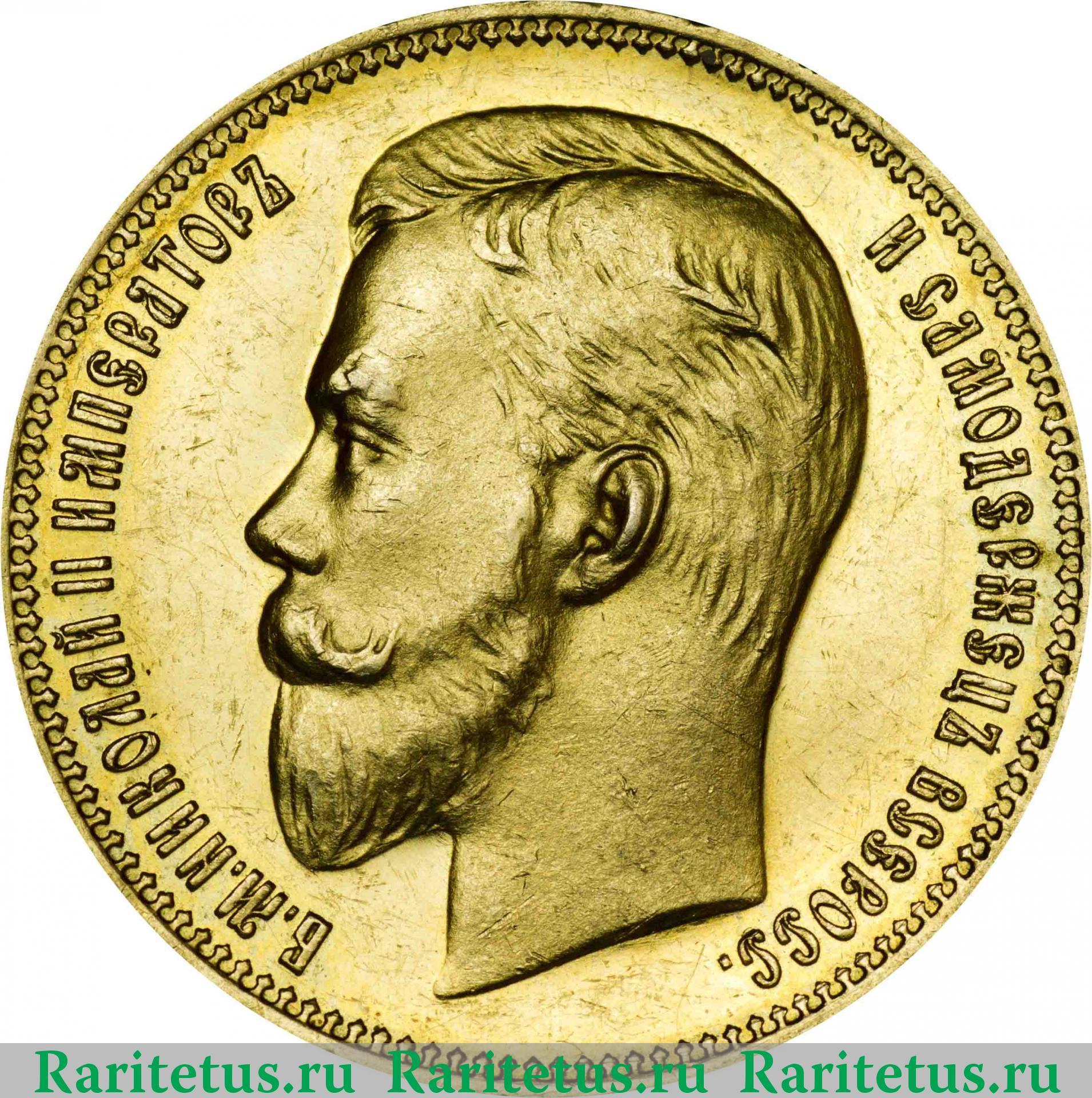 Российская золотая монета 25 рублей 1908г стоимость 50 копеек 1991 года цена