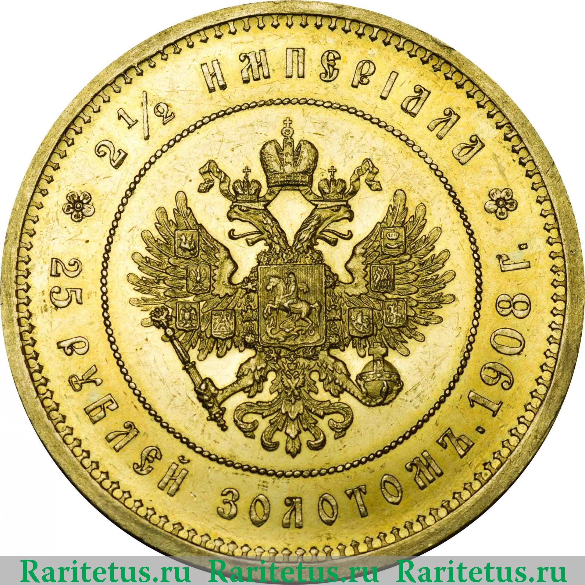 25 рублей 1908 года цена иранская бронза