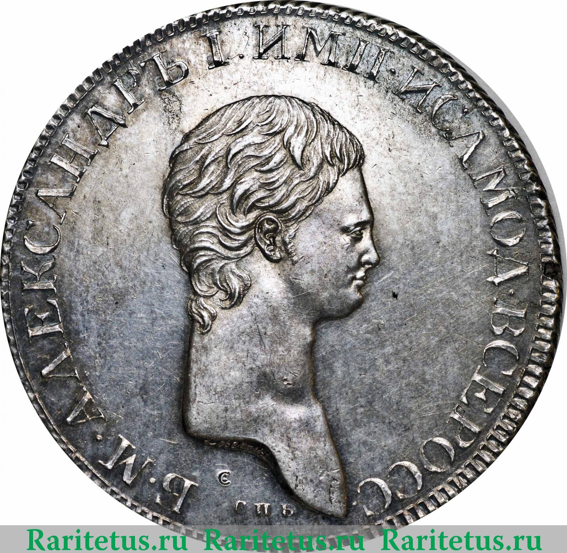 Рубль 1801 года цена турция монеты