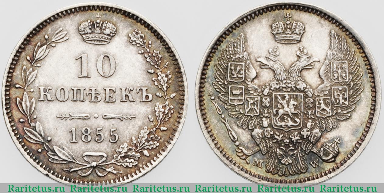 10 копеек 1855 как распознать фальшивые рубли