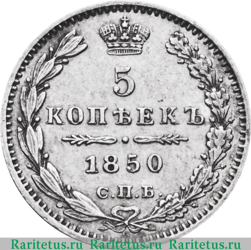 5 копеек 1850 года цена сколько стоит 1 рубль 1977 года олимпиада