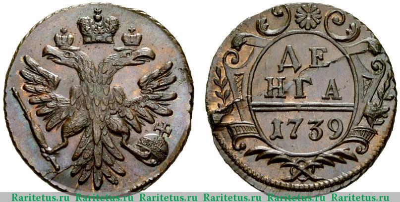 Денга 1739 года разновидности найдено золото третьего рейха