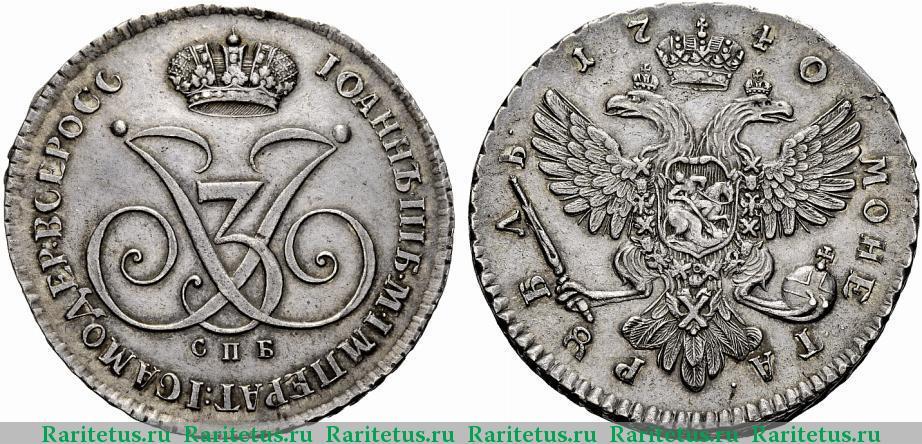 Серебряные монеты 1740 года сколько стоят старые деньги