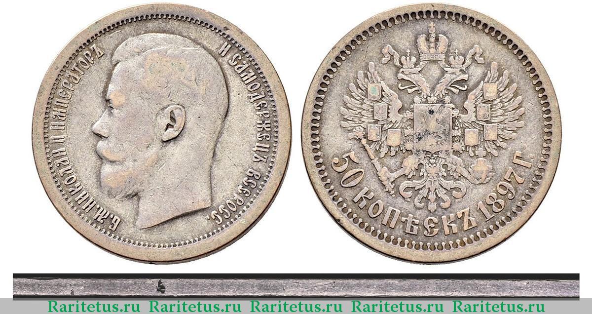 50 копеек 1897 г цена 10 groszy 1967