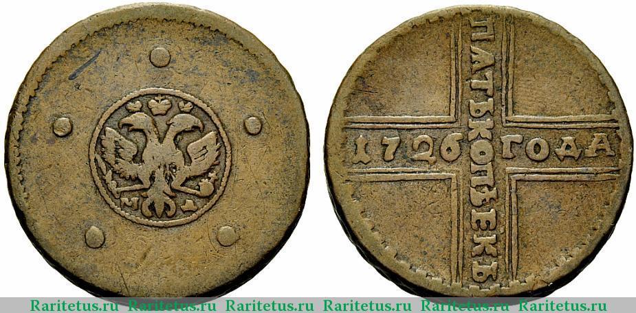 5 копеек 1726 года стоимость монеты ссср юбилейные диаметр