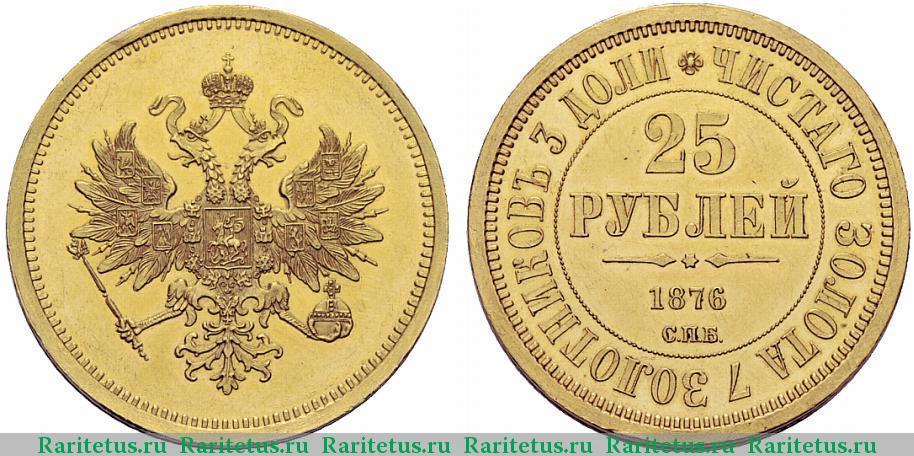 25 рублей диаметр монеты монеты и банкноты