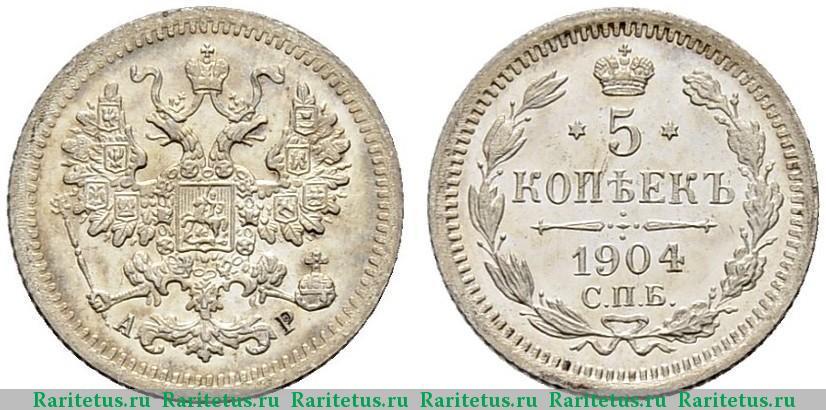 1904 копеек сколько стоит старинные монеты стоимость каталог цены фото разновидности