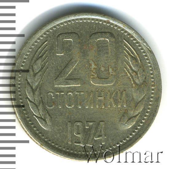 20 стотинки 1974 года цена скупка монет в спб