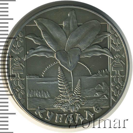 20 рубль 2004 купале ахче