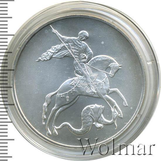 3 рубля 2010 года георгий победоносец цена 5 рублей 2006 года стоимость
