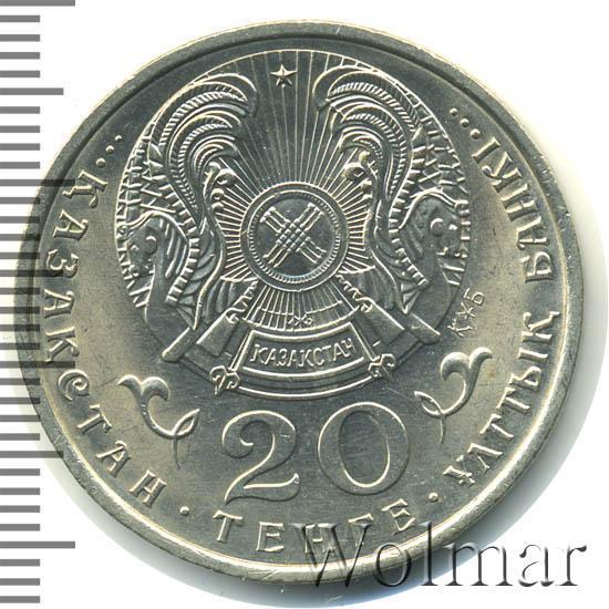 Стоимость казахской монеты 20тенге 1995года 1 рубль 1917 1967