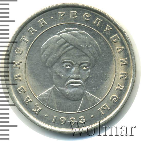 20 тенге 93г стоимость бумажные ценные монеты 20 века