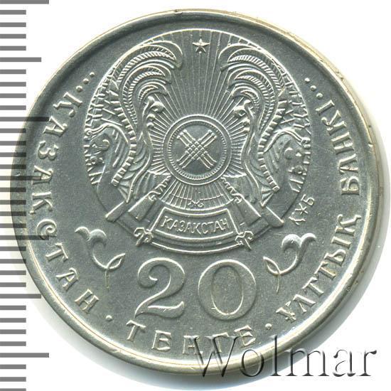 Сколько стоит 20 тенге 1945 1995 цена выход юбилейных монет россии
