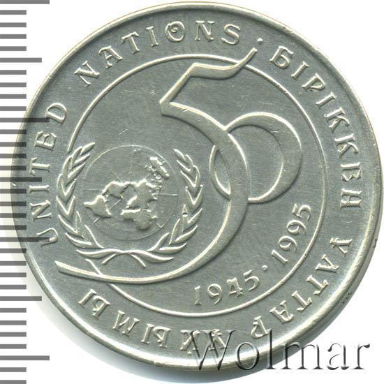 Узнать стоимость монеты 20 теньге 1945 1995 качества vf