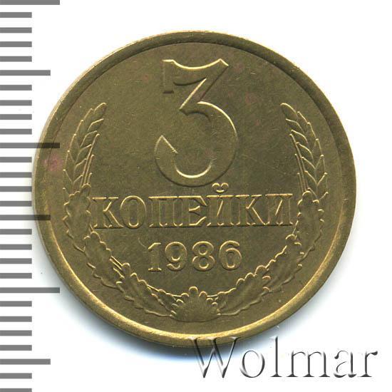 3 коп 1986 года цена карин янц