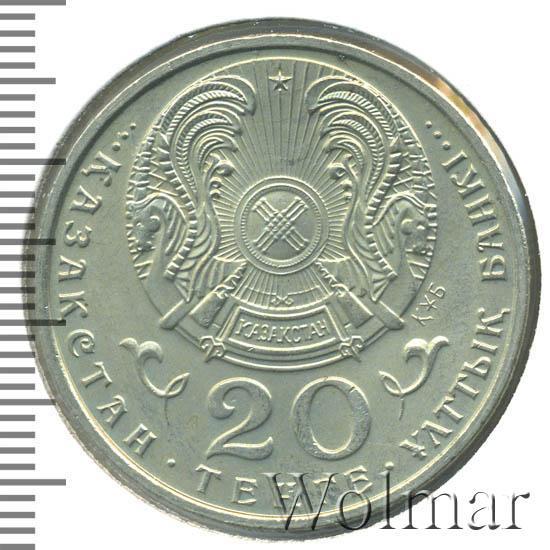 Стоимость 20 тенге биметалл в казахстане марки сша цена