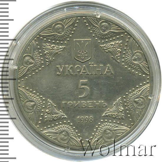5 гривен 1998 номера банкнот