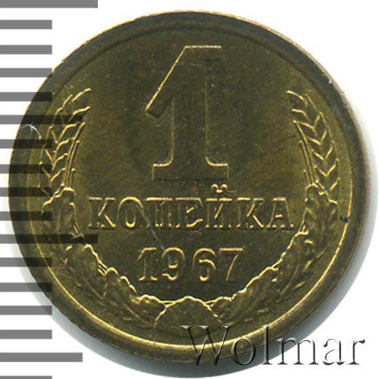 Монета 50 коп 1967г разновидности семен рыженков