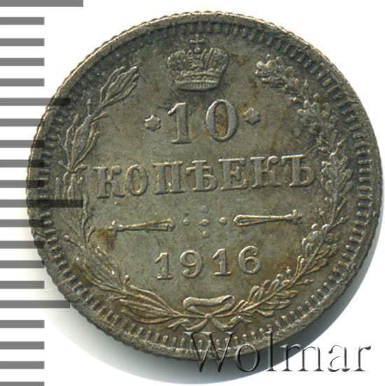 10 копеек 1903 проход альбом для банкнот тенгри