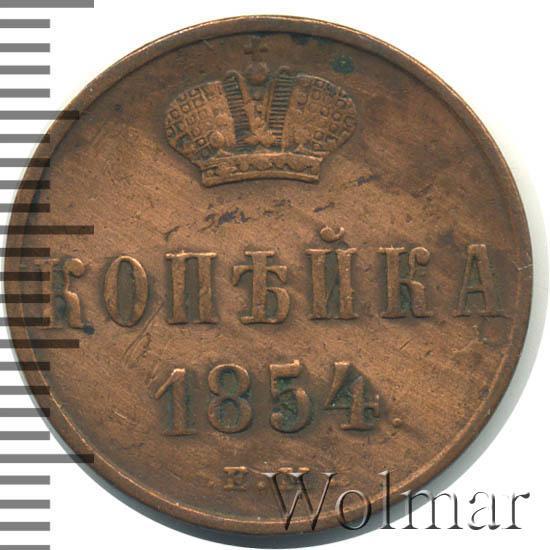 1 коп 1854 года цена серебряная монета 1735