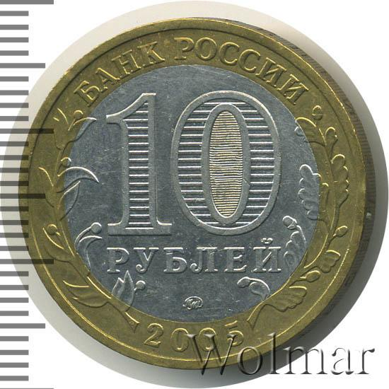 10 рублей 2005 мценск цена набор монет 300 лет российского флота