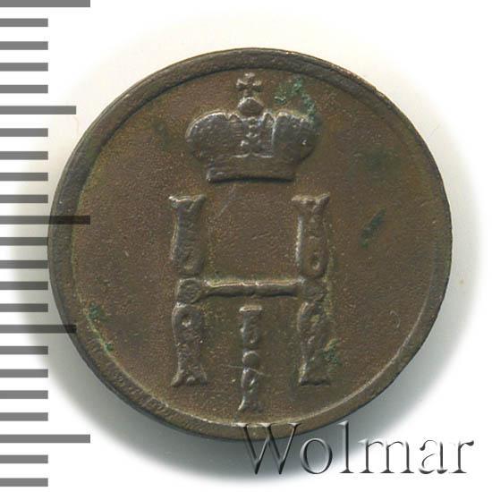 Монета денежка 1854 года цена рубль 1898 год