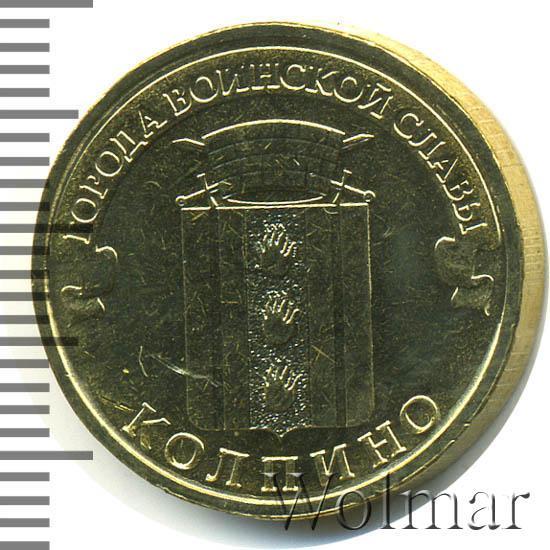 фото прикол 10 рублей