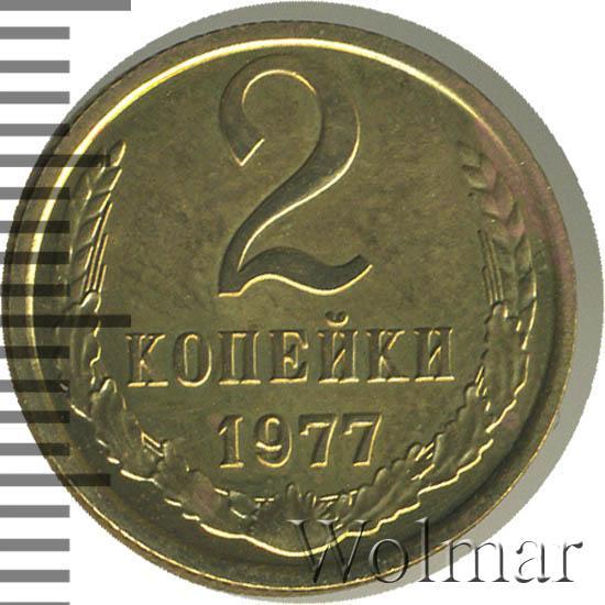 2 коп 1977г цена смотреть металлоискатели цены