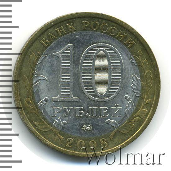 10 рублей 2008 года приозерск цена продажа копеек ссср