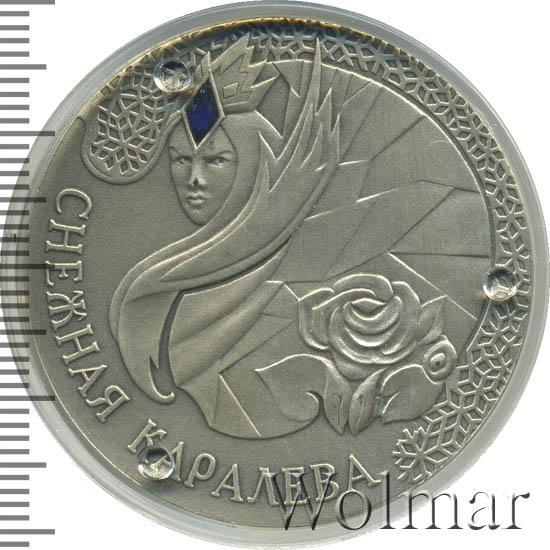 Монета 20 рублей 2005г беларусь, цена италия день святого марка