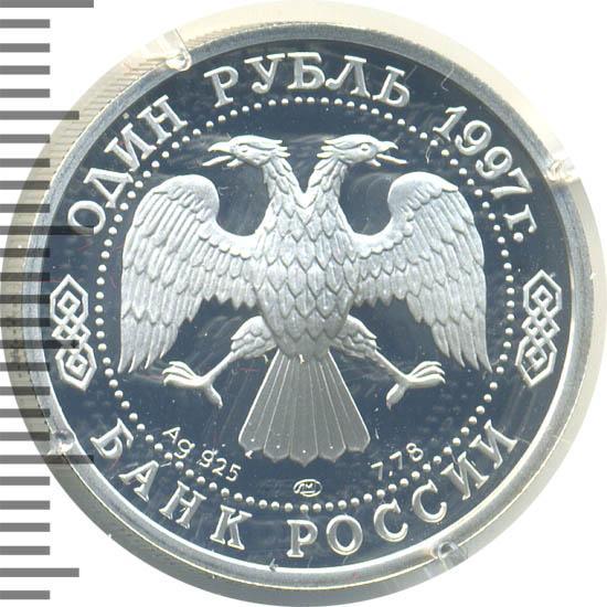 1 рубль первый футбольный матч 1997г купить лавка старины в курске