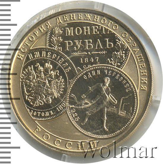 Оисание монеты 100рублей 2009г история денежного обращения монеты коллекционные альбом