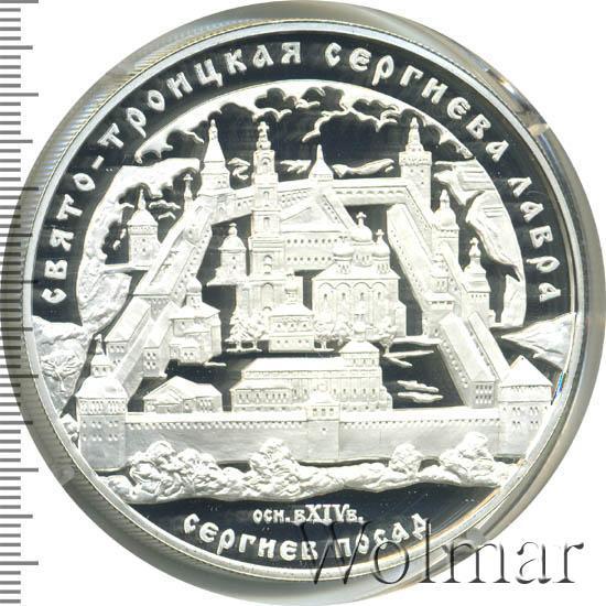 Монета сергиев посад 25 рублей цена 50 рублей беларусь