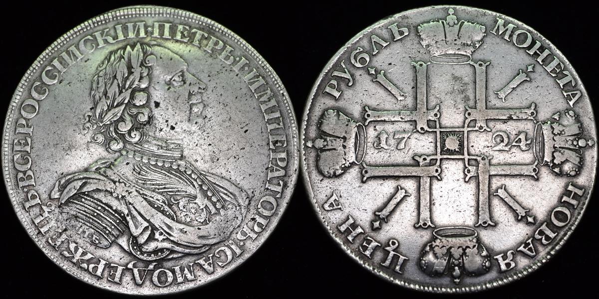 Рубль 1724 стоимость древняя русская монета
