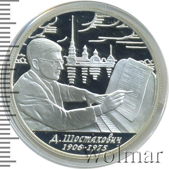 Монета шостакович 10 украинских копеек 2007