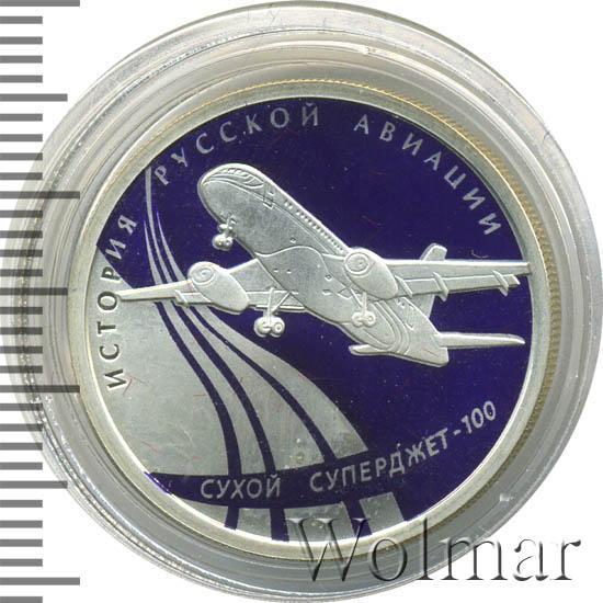 1 рубль история русской авиации купить новоархангельск сейчас 5 букв