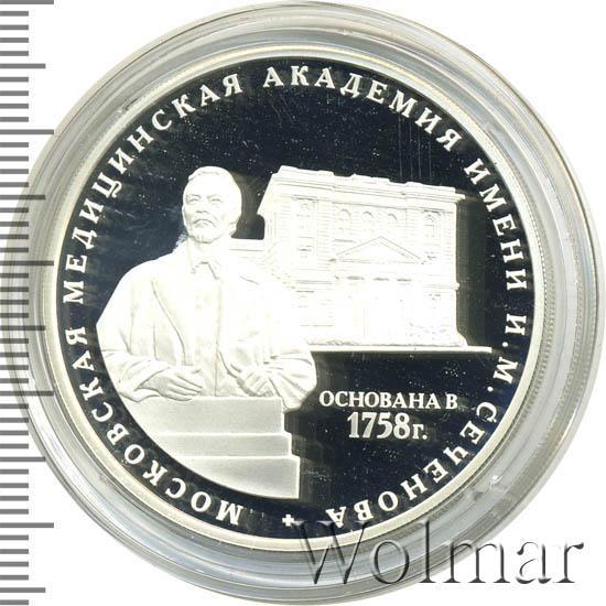 3 рубля медицинская академия купить российские монеты 2016