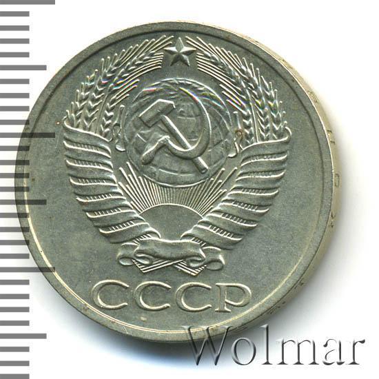 50 копеек 1975 года цена монеты 1788 года стоимость
