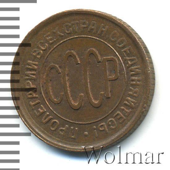 Полкопейки 1928 года цена монета рубль 1763 года цена